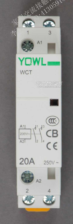 家用交流接触器型号wct-1p/25a家用交流接触器接线图2no110v
