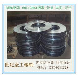 60SI2MN超强带钢 60SI2MN超强弹簧带钢 畅销全国图片