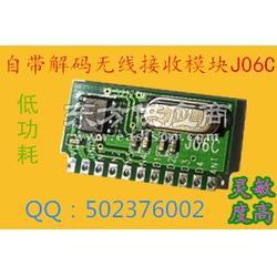 高灵敏度自带解码超外差无线接收模块J06C图片