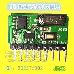 315M 433M 自带解码超外差无线模块 接收模块 J06B图片