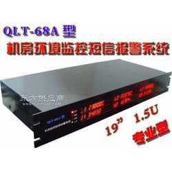 QLT-68A机房环境短信报警系统图片