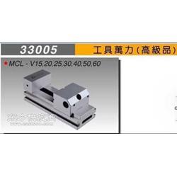 米其林精密工具万力总经销 磨床万力工具 平口钳 MCL-VS45/70图片