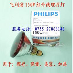 par38e r95e飞利浦红外线灯理疗灯泡图片