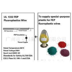 FEP 供应氟塑料FEP 彩色料FEP图片