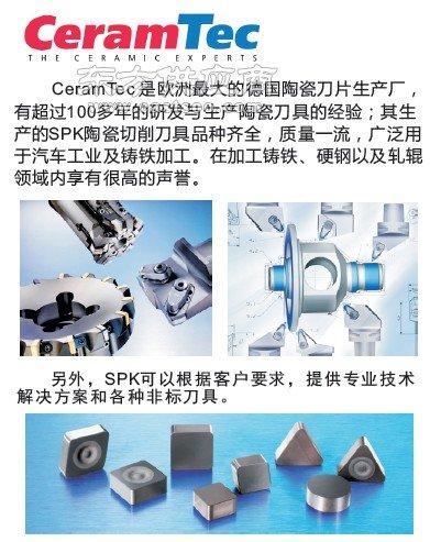 CeramTec陶瓷刀具