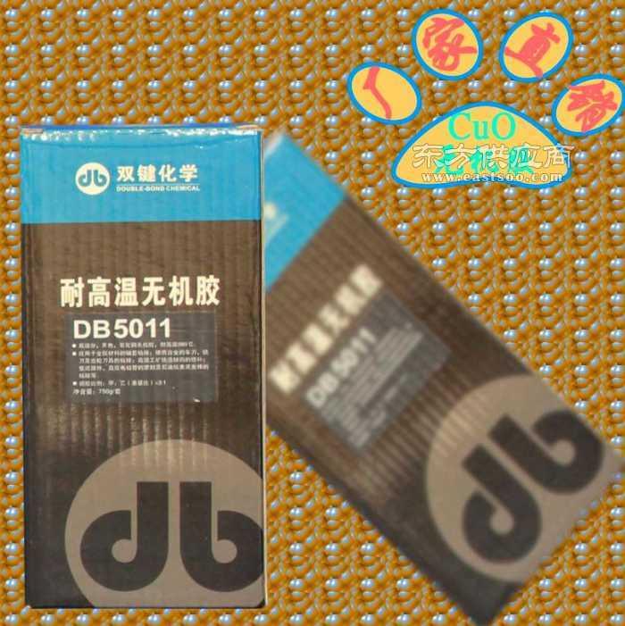 供應氧化銅無機膠 高溫無機膠 雙鍵牌無機膠DB5011