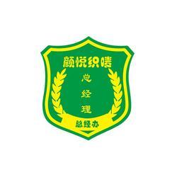 袖章厂家-职业装袖章厂家-杭州颜悦服装辅料(优质商家)图片