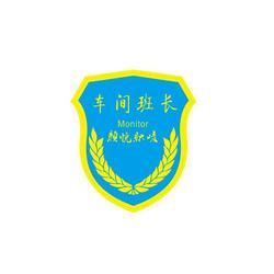 杭州服装袖章订制_服装袖章_杭州颜悦服装辅料(查看)图片