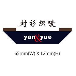 亳州蒙城服装织唛、杭州颜悦服装辅料(在线咨询)、服装织唛图片