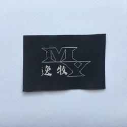 杭州颜悦服装辅料 象山服装织标工厂 服装织标