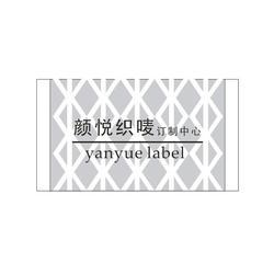 永康服装织唛工厂-杭州颜悦服装辅料(在线咨询)服装织唛图片