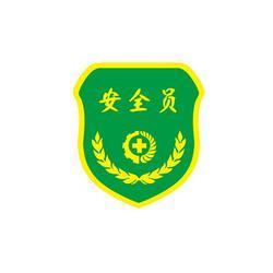 工作服袖章-杭州颜悦服装辅料-嘉兴工作服袖章厂家图片