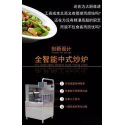 全自动炒菜机器人,海岸城炒菜机器人,钜兆电磁炉图片