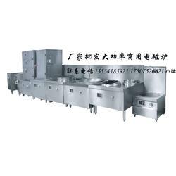 钜兆电磁炉,明档厨房,明档厨房电磁矮汤炉图片