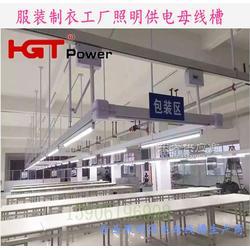 HGT办公室专用照明母线槽图片