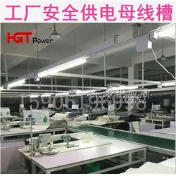 服装厂照明母线槽图片