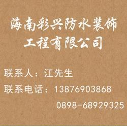 海南彩兴防水(图)_海南室内防水墙漆_室内防水图片