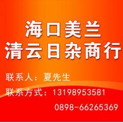 昌江换锁电话|海口美兰清云日杂商行|换锁电话图片