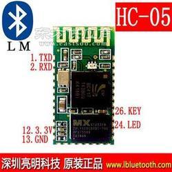 蓝牙2.1版本CSR HC-05 主从一体 串口透传模块通讯组 功能强悍图片