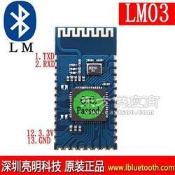 2015蓝牙转串口无线适配器模块组 LM03无线蓝牙模块图片