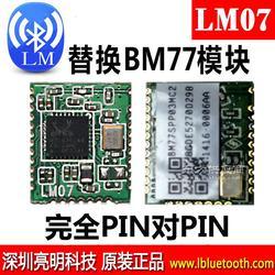 LM07模块 LM07主从一体蓝牙串口模块 蓝牙票据打印机模块图片