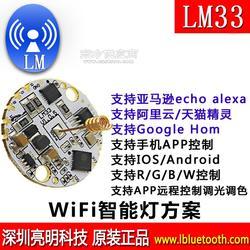 亮明LM33 WiFi i智能灯控模组方案 支持APP远程控制照明调光调色图片