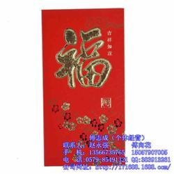 福禄喜庆用品 婚庆红包材质-义乌婚庆红包图片
