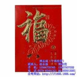 福禄喜庆用品|婚庆红包采购|义乌婚庆红包图片