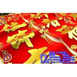 福禄喜庆用品(图)|新春用品厂|新春用品图片
