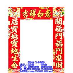 福禄喜庆用品(图)|装潢行业对联|义乌行业对联图片