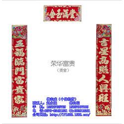 福禄喜庆用品(图)_太平洋保险对联_贵州保险对联图片