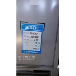 日本三井EPT 3090EM 三元乙丙橡胶图片
