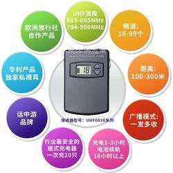 话中游频道电池式无线讲解器UHF083图片
