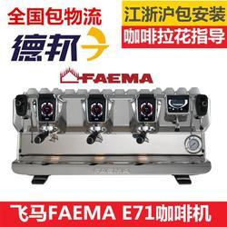 意大利进口新款FAEMA飞马E71三头商用咖啡机 意式图片