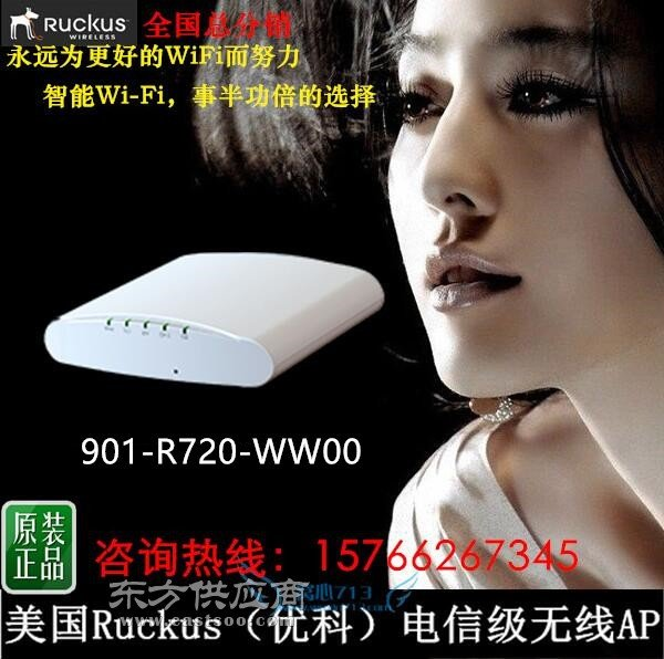 Ruckus R720 优科901-R720-WW00 zoneflexR720图片
