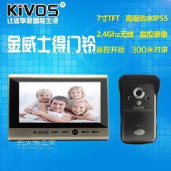 无线可视对讲门铃 家用可视门铃 金威士得品牌 KDB700图片