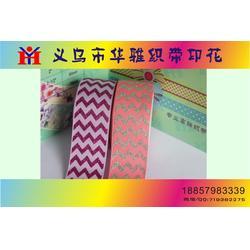 华雅织带(图)、印花丝带销售、金华印花丝带图片