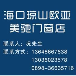 海口欧亚美驰(图)_文昌拼格门品牌_拼格门品牌图片