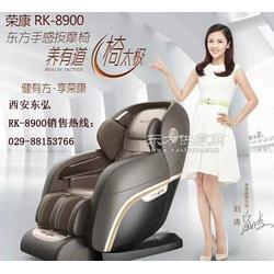 东弘体育器械按摩椅按摩器具荣康新品4S按摩椅按摩垫专卖店图片