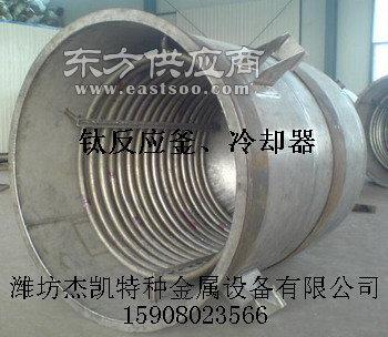 锆复合板反应釜厂,萍乡反应釜,杰凯钛反应釜图片