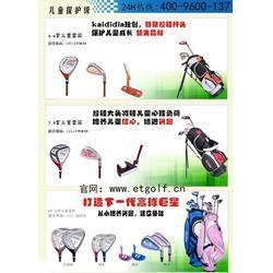 儿童高尔夫球杆(图)_高尔夫球杆厂家定制_上海高尔夫球杆厂家图片