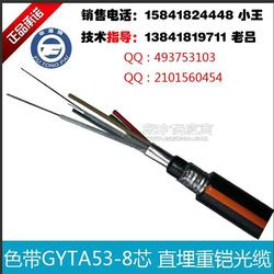 8芯单模中心束管光缆 单模光缆 光缆生产厂家 GYXTW-8B1图片