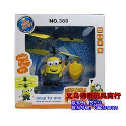 锦群玩具,感应小黄人报价,永康感应小黄人图片