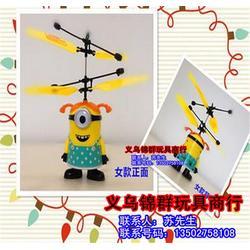 感应小黄人报价|锦群玩具(已认证)|温州感应小黄人图片