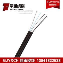 阜通牌 室內非金屬加強4芯阻燃皮線 GJXFH4芯單模接入網用皮線光纜/0.51元圖片