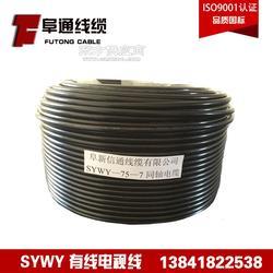 厂家直销 SYWV-75-7纯铜导体144编铝镁合金编织网/射频同轴有线电视系统电缆图片