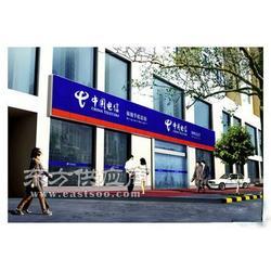 中国电信招牌制作_中国电信招牌制作_商业标识设计图片