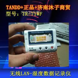 tr-72nw-h高精度温湿度记录仪TANDD有线版图片