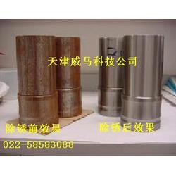镀锌板除锈剂-亳州除锈剂-威马科技(查看)图片