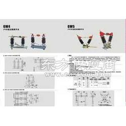 GW4-12D/1250A-GW4-12D图片